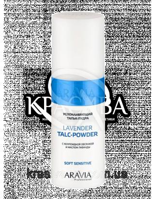 Aravia Успокаивающий тальк-пудра с коллоидной овсянкой и маслом лаванды Lavender Talc-Powder, 150 мл : Тальк