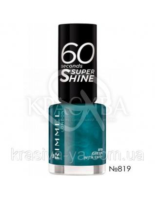 RM 60 Seconds - Лак для ногтей (819-Green With Envy), 8  мл : Лак для ногтей