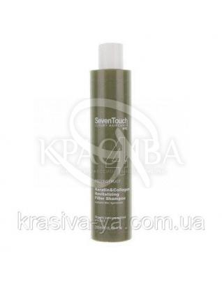 Seven Touch 4 Восстанавливающий шампунь филлер с кератином и коллагеном для поврежденных волос, 250 мл :