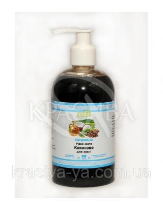 """Натуральное жидкое мыло """"кокосовое"""" для кухни, 2шт х 350 мл : Товары для дома"""