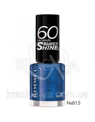 RM 60 Seconds - Лак для нігтів (815-Azure), 8 мл : Rimmel