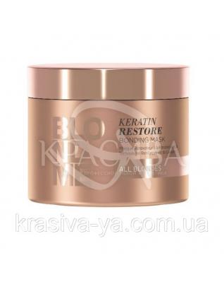 """Keratin Restore Bonding Mask - Маска """"Кератиновое восстановление"""" для всех оттенков блонд, 200 мл"""