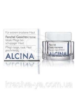Крем для обличчя Фенхель, 50 мл : Alcina