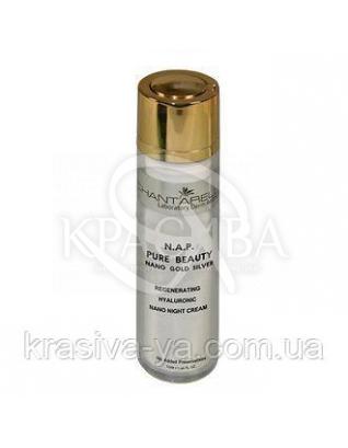 Восстанавливающий ночной крем с гиалуроновой кислотой, 50 мл