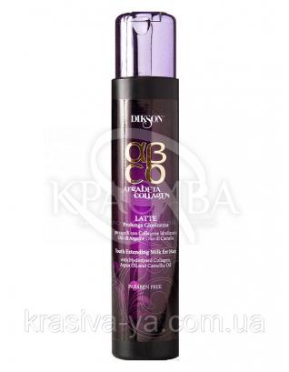 ArgaBeta Collagen Latte Молочко для всех типов волос, восстановление, термозащита, 250 мл
