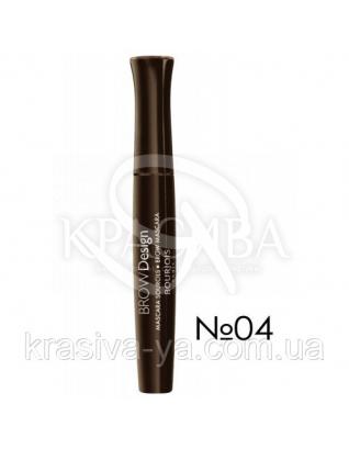 BJ Brow Design - Тушь для бровей (04-темно-коричневый), 6 мл