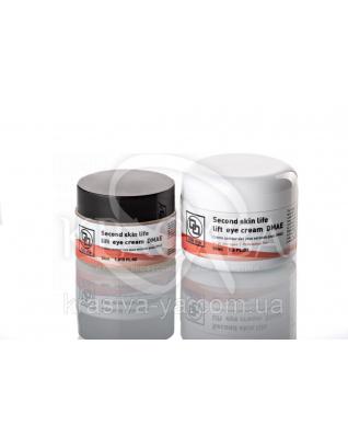 Second Skin Life Eye Cream DMAE Секонд скін ДМАЕ крем для шкіри навколо очей 30 мл : Navie